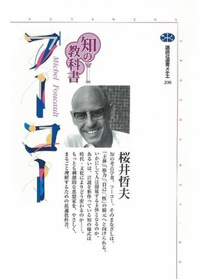 cover image of 知の教科書 フーコー