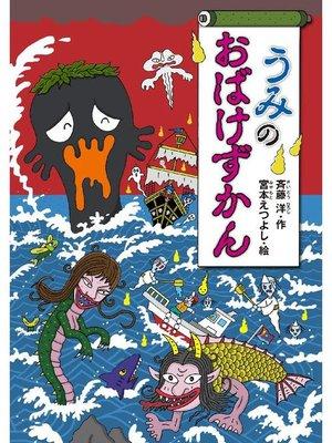cover image of うみのおばけずかん: 本編