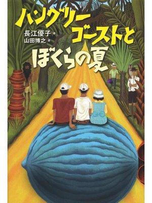 cover image of ハングリーゴーストとぼくらの夏