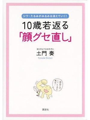 cover image of 10歳若返る「顔グセ直し」 シワ・たるみがみるみる消えていく!