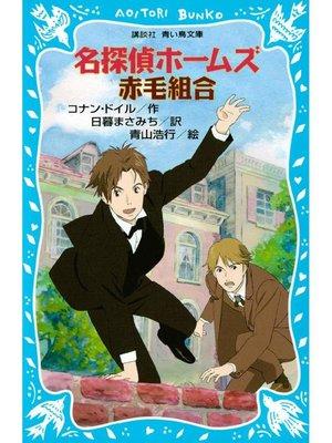 cover image of 名探偵ホームズ 赤毛組合