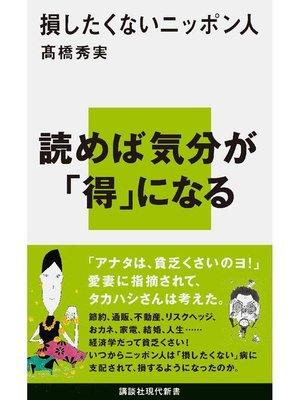 cover image of 損したくないニッポン人: 本編