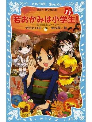 cover image of 若おかみは小学生!(11) 花の湯温泉ストーリー: 本編