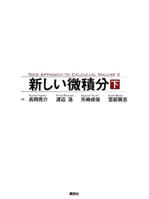 cover image of 新しい微積分<下>: 本編