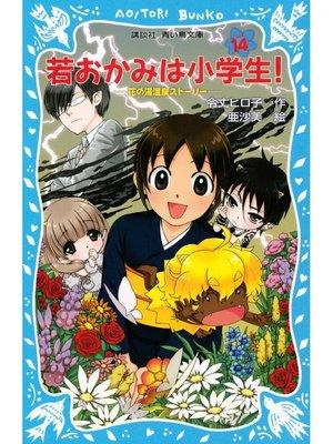 cover image of 若おかみは小学生!(14) 花の湯温泉ストーリー: 本編
