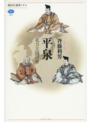 cover image of 平泉 北方王国の夢