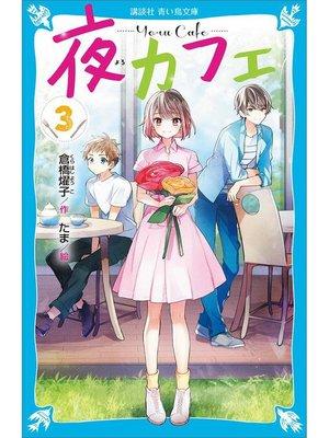cover image of 夜カフェ(3): 本編