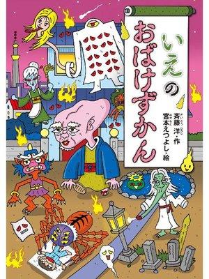 cover image of いえのおばけずかん: 本編