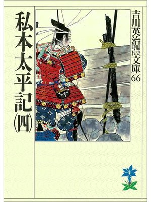 cover image of 私本太平記(四)