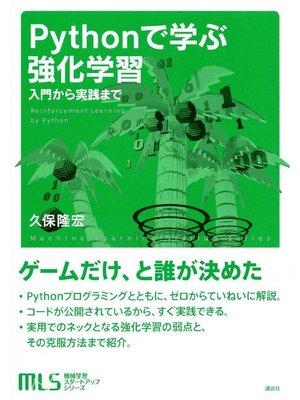 cover image of 機械学習スタートアップシリーズ Pythonで学ぶ強化学習 入門から実践まで: 本編