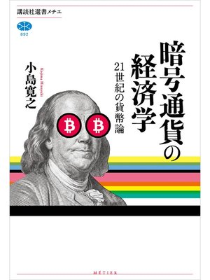 cover image of 暗号通貨の経済学 21世紀の貨幣論: 本編
