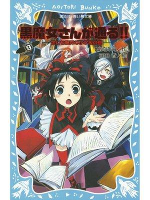 cover image of 黒魔女さんが通る!! PART9 世にも魔界な小学校の巻: 本編