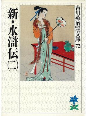 cover image of 新・水滸伝(二)