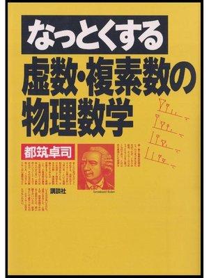 cover image of なっとくする虚数・複素数の物理数学