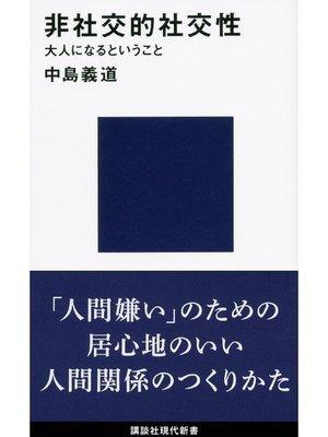 cover image of 非社交的社交性 大人になるということ: 本編