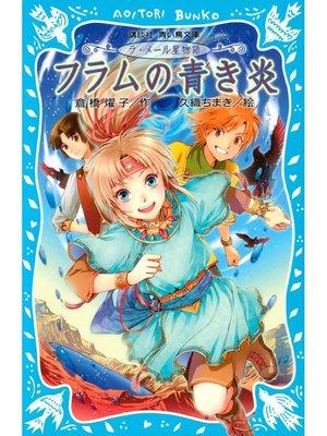 cover image of ラ・メール星物語 フラムの青き炎: 本編