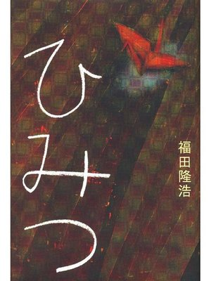 cover image of ひみつ: 本編