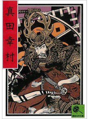 cover image of 講談名作文庫1 真田幸村