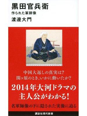 cover image of 黒田官兵衛 作られた軍師像