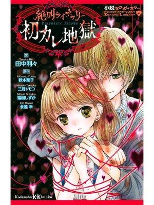 cover image of 小説なかよしホラー 絶叫ライブラリー 初カレ地獄