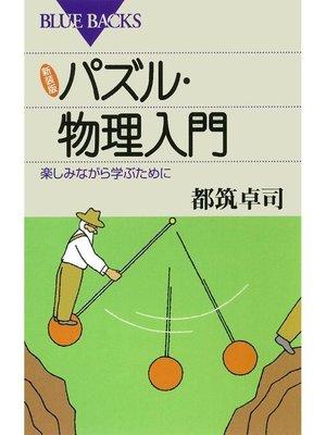 cover image of 新装版 パズル・物理入門 楽しみながら学ぶために