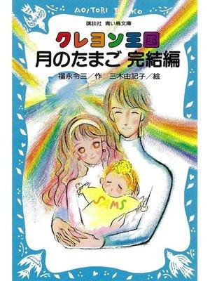 cover image of クレヨン王国月のたまご 完結編