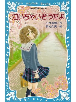 cover image of 泣いちゃいそうだよ(1): 本編