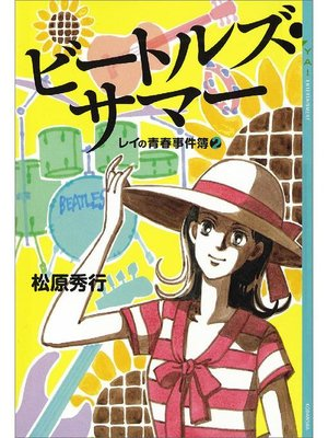 cover image of ビートルズ・サマー レイの青春事件簿(2)