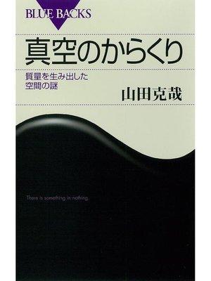 cover image of 真空のからくり 質量を生み出した空間の謎: 本編