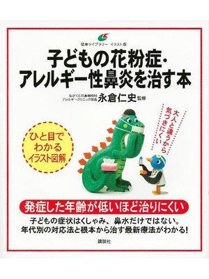 cover image of 子どもの花粉症・アレルギー性鼻炎を治す本: 本編