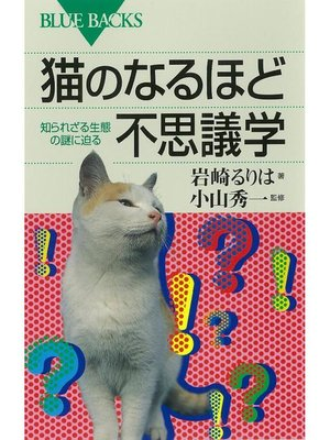 cover image of 猫のなるほど不思議学 知られざる生態の謎に迫る