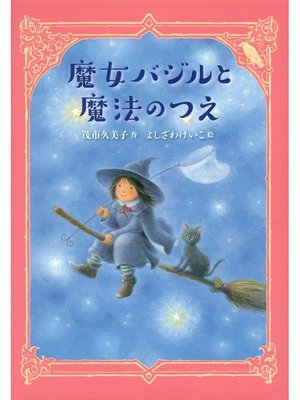 cover image of 魔女バジルと魔法のつえ: 本編