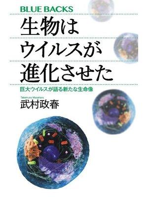 cover image of 生物はウイルスが進化させた 巨大ウイルスが語る新たな生命像