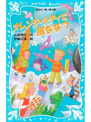 cover image of オレンジ・シティに風ななつ: 本編