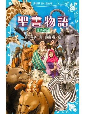 cover image of 聖書物語 旧約編(新装版): 本編
