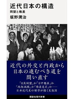 cover image of 近代日本の構造 同盟と格差