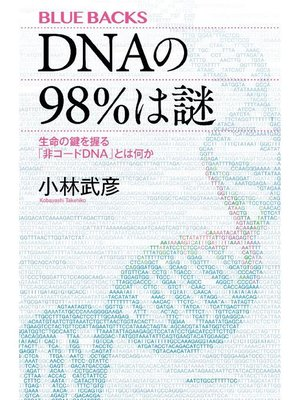 cover image of DNAの98%は謎 生命の鍵を握る「非コードDNA」とは何か