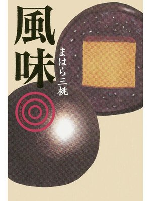 cover image of 風味さんじゅうまる