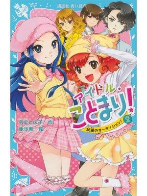 cover image of アイドル・ことまり!(2) 試練のオーディション!: 本編