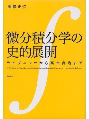 cover image of 微分積分学の史的展開 ライプニッツから高木貞治まで