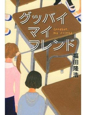 cover image of グッバイ マイ フレンド: 本編