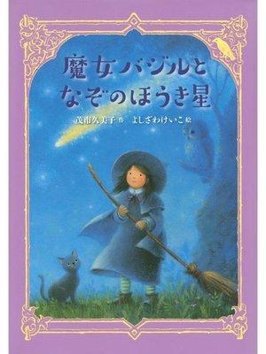 cover image of 魔女バジルとなぞのほうき星: 本編