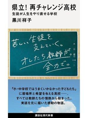 cover image of 県立! 再チャレンジ高校 生徒が人生をやり直せる学校