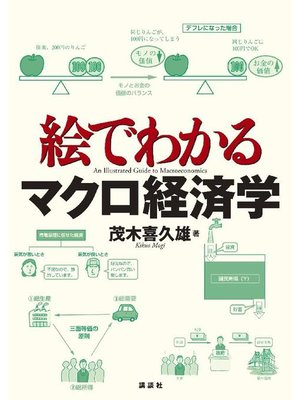 cover image of 絵でわかるマクロ経済学: 本編