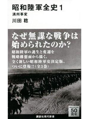 cover image of 昭和陸軍全史 1 満州事変