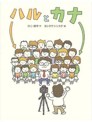 cover image of ハルとカナ: 本編