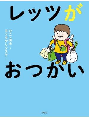 cover image of レッツがおつかい: 本編
