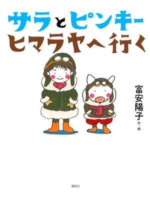 cover image of サラとピンキー ヒマラヤへ行く: 本編