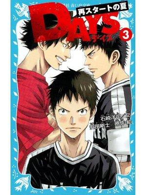 cover image of DAYS 3 再スタートの夏: 本編