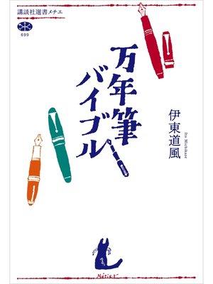 cover image of 万年筆バイブル: 本編